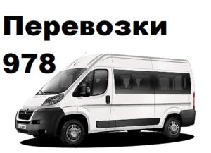 Профсоюзная - грузопассажирские перевозки на дачу, в другой город