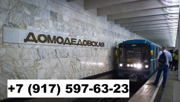 Домодедовская - грузоперевозки близ метро, Москва, на дачу | Тонна-СВ