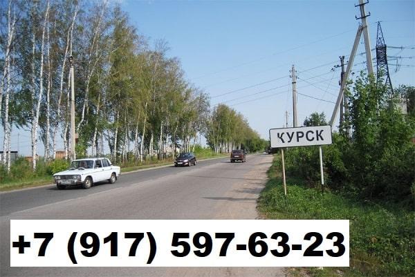 Грузоперевозки - Москва-Курск, цены | Тонна-СВ