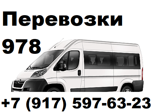 Варшавская - грузовые и пассажирские перевозки в Москве, на дачу, микроавтобусом