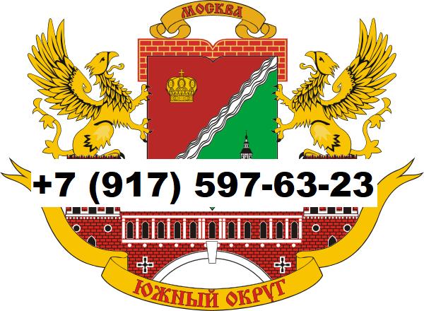 ЮАО - герб, грузоперевозки по Москве, на дачу - недорого