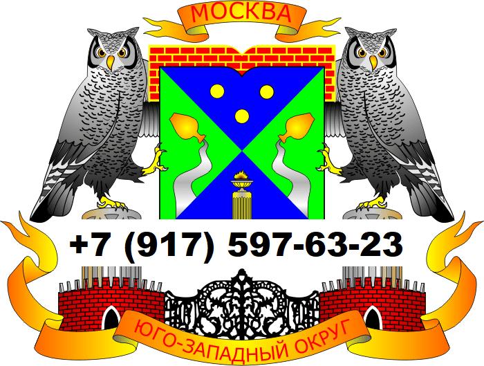 ЮЗАО - герб округа, грузоперевозки по Москве, на дачу - недорого