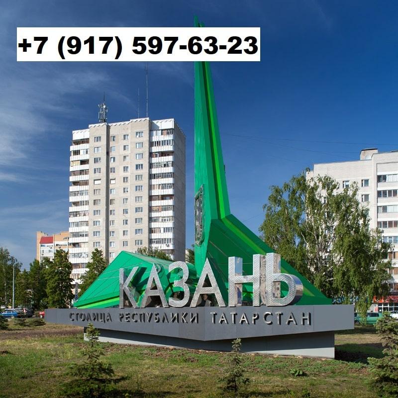 Перевезти покойного в Казань - Москва