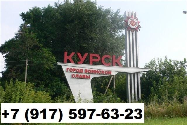 Перевезти покойного в Курск - Москва | Тонна-СВ