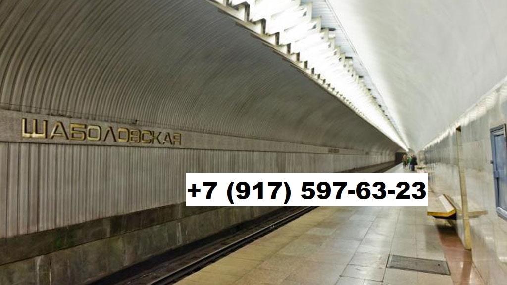 Шаболовская - грузоперевозки близ метро, Москва, на дачу | Тонна-СВ