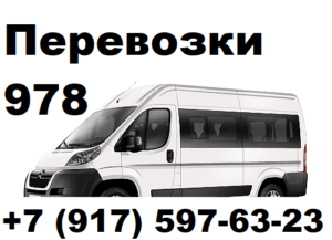 Заказать микроавтобус с водителем в Москве, недорого