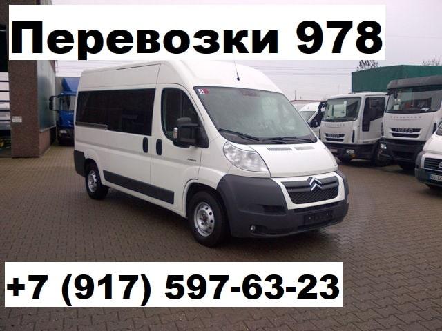 Заказать микроавтобус с водителем