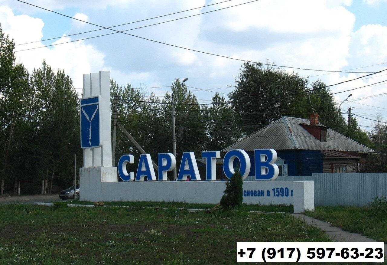 Перевезти покойного в Саратов - Москва | Тонна-СВ