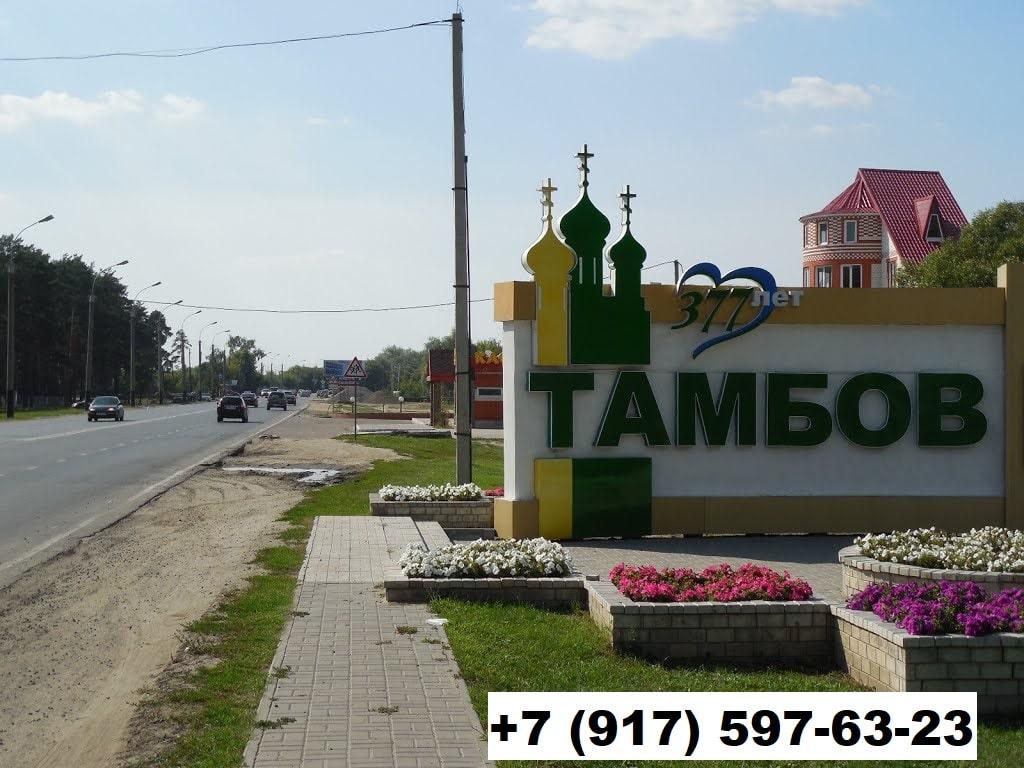 Перевезти покойного в Тамбов - Москва | Тонна-СВ
