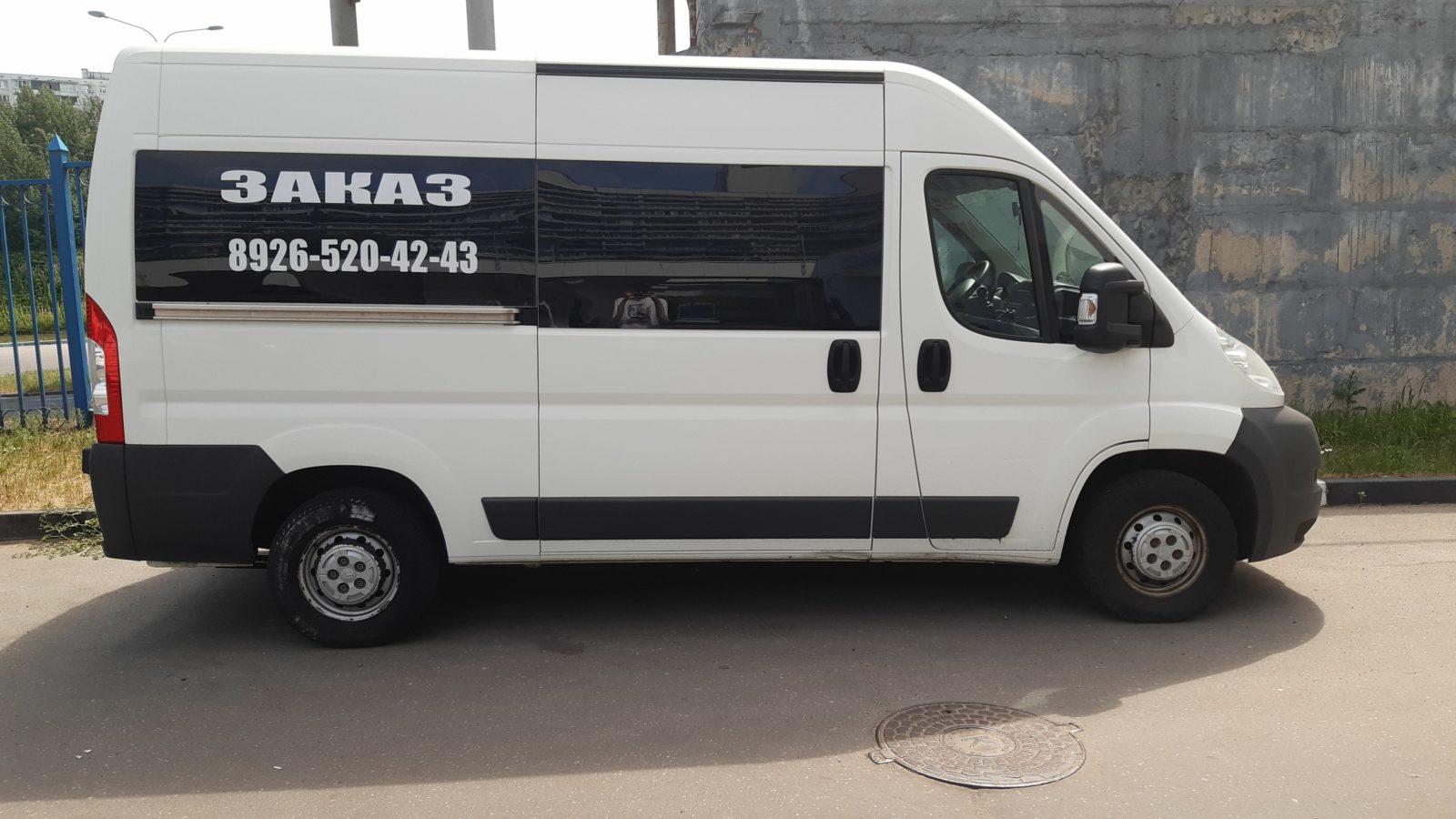 Такси микроавтобус Москва - 7 мест