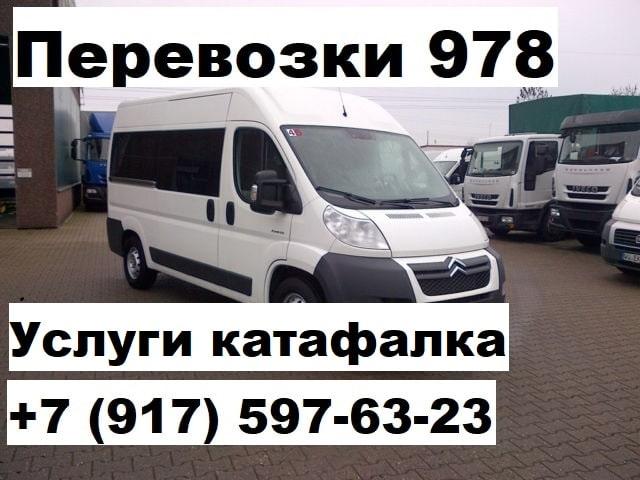 Услуги катафалка - цена, Москва - «Перевозки 978», «Тонна-СВ»