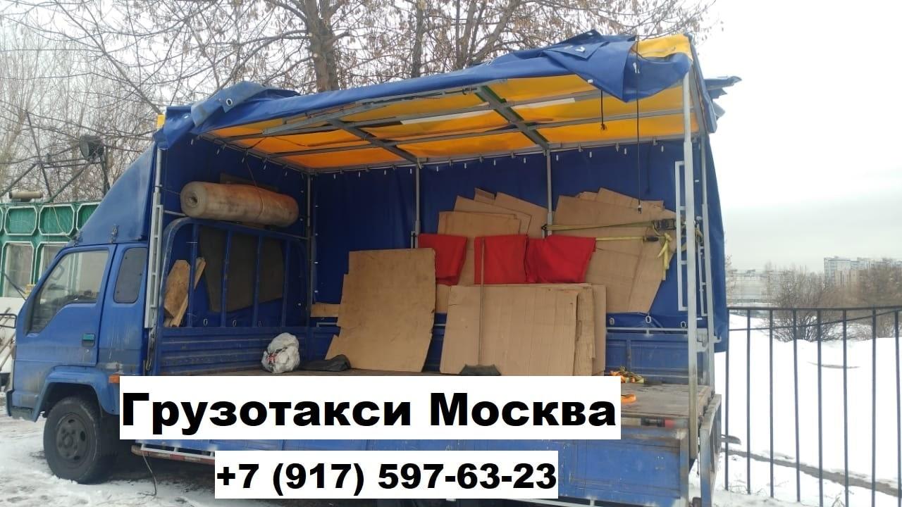 Грузотакси Москва