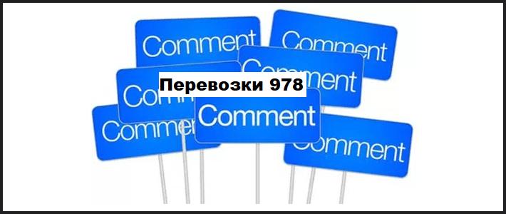 Отзывы, Перевозки 978