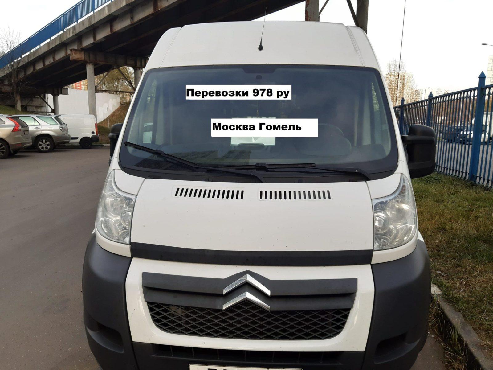 Перевозка грузопассажирская Москва → Гомель | «Перевозки 978»
