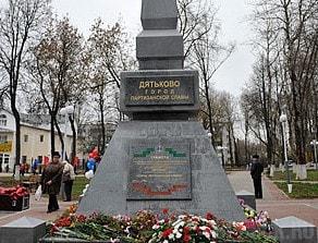 Дятьково, город Дятьково, памятник.