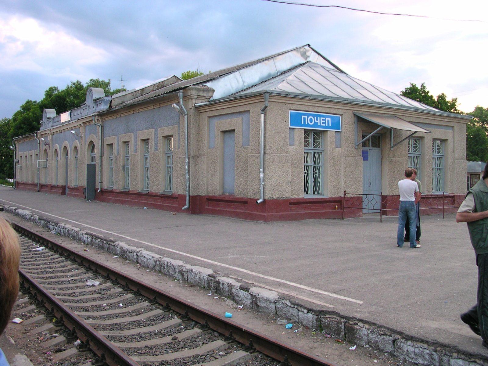 Почеп железнодорожная станция.