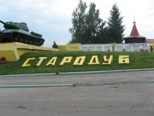 Стародуб, фото города Стародуба.