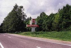 Дмитровск.