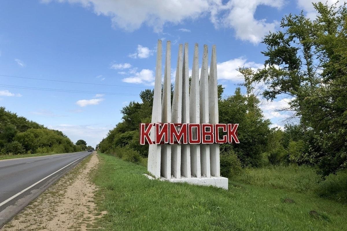 Кимовск.