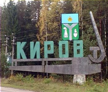 Киров, городок в Калужской области.