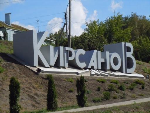Кирсанов.