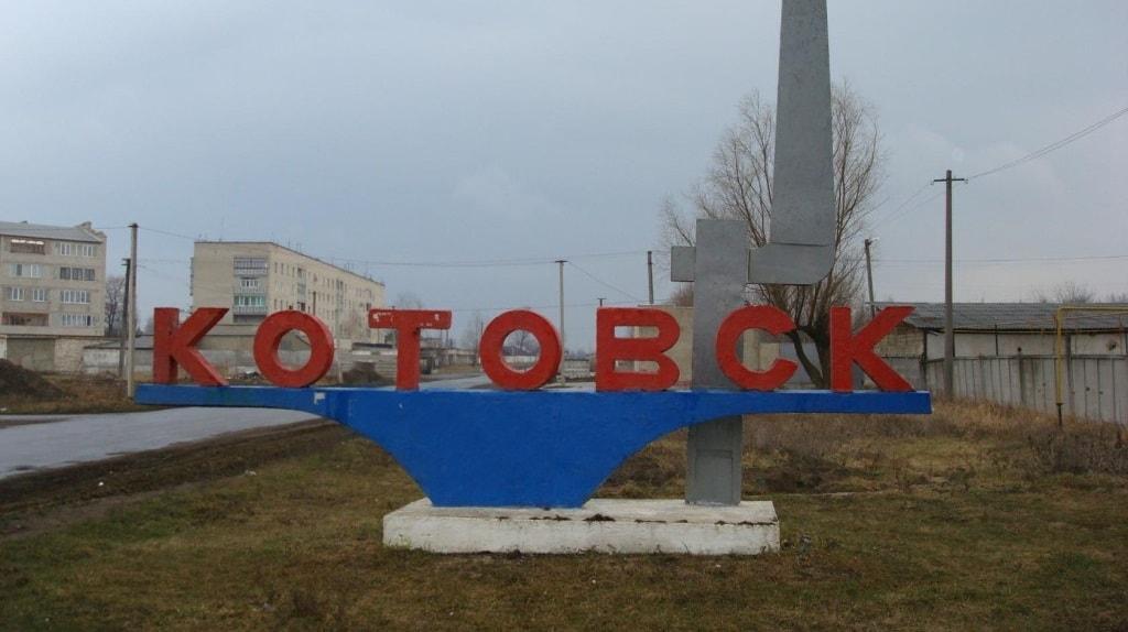Котовск.