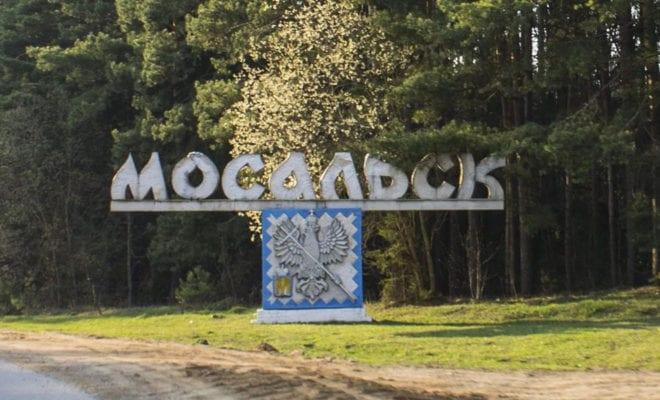 Мосальск.