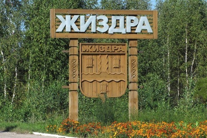 Жиздра, Калужская область.