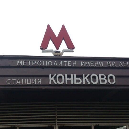Метро Коньково.