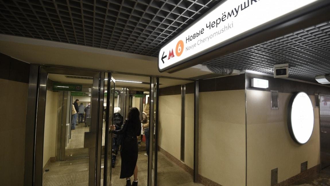 Новые Черёмушки метро.