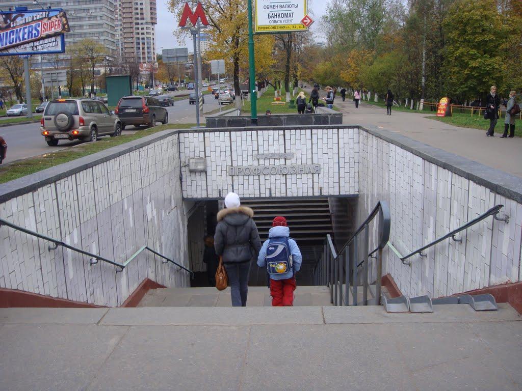 Профсоюзная метро.