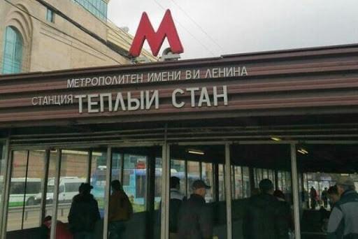 Тёплый Стан метро.