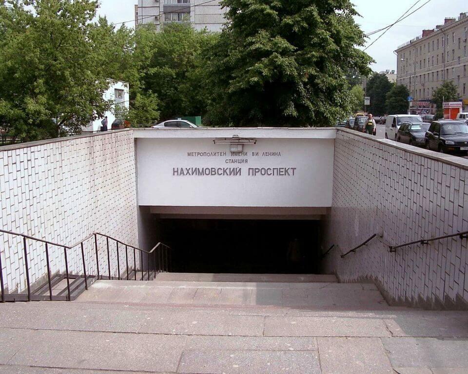 Метро Нахимовский проспект.