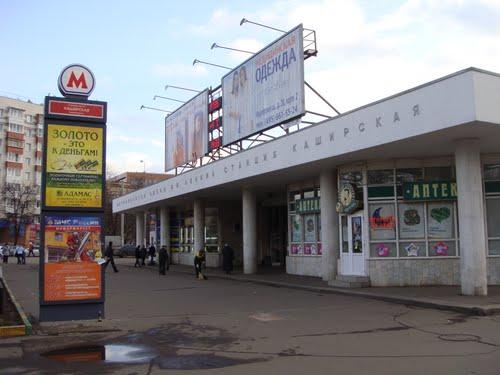 Метро Каширская.