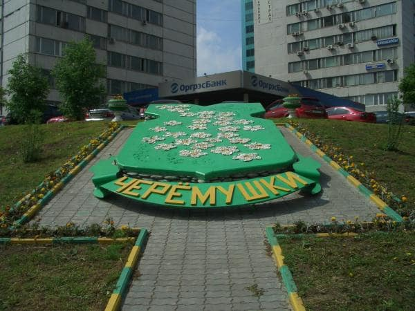 Район Черёмушки.