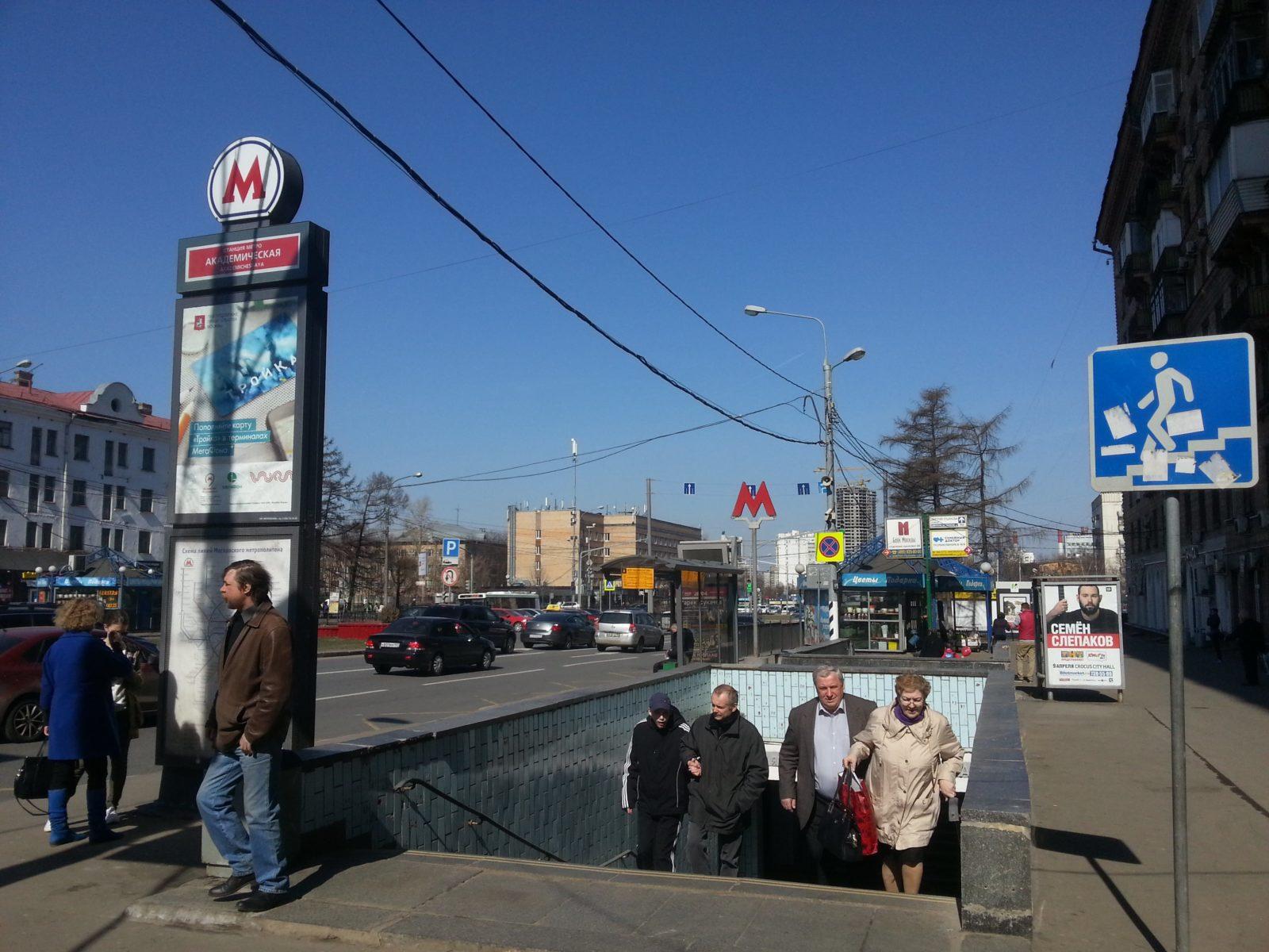 Станция метро Академическая в Москве.