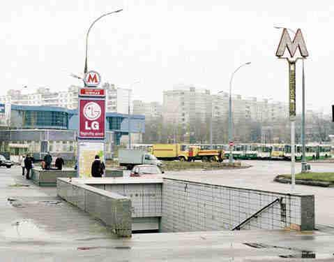 Метро Южная в Москве.