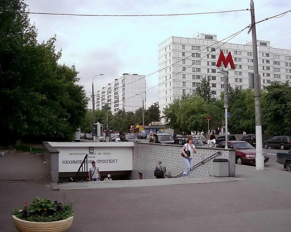 Район метро Нахимовский проспект.