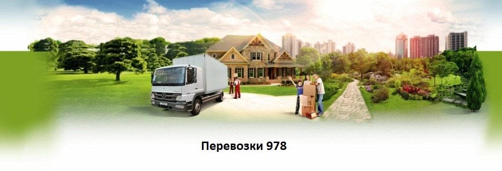 Дачный переезд Москва.