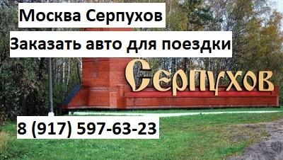 Перевозки Москва Серпухов.