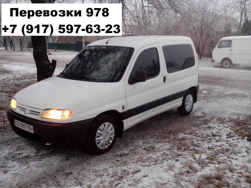 Заказать машину на грузопассажирские перевозки дачный переезд в район метро Варшавская