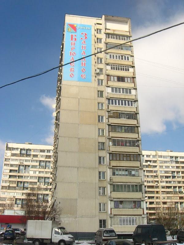 Бирюлёво Западное район.