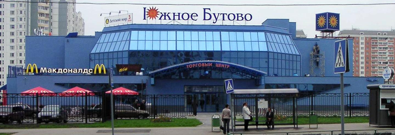 Район Южное Бутово.