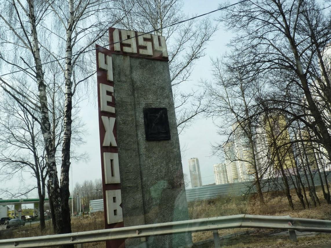 Перевозки Москва Чеховский район.