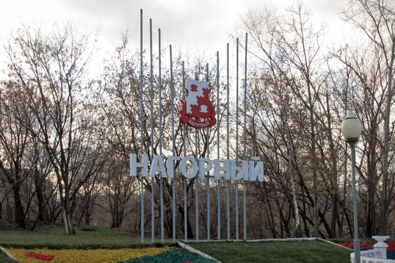 Район Нагорный Москва.