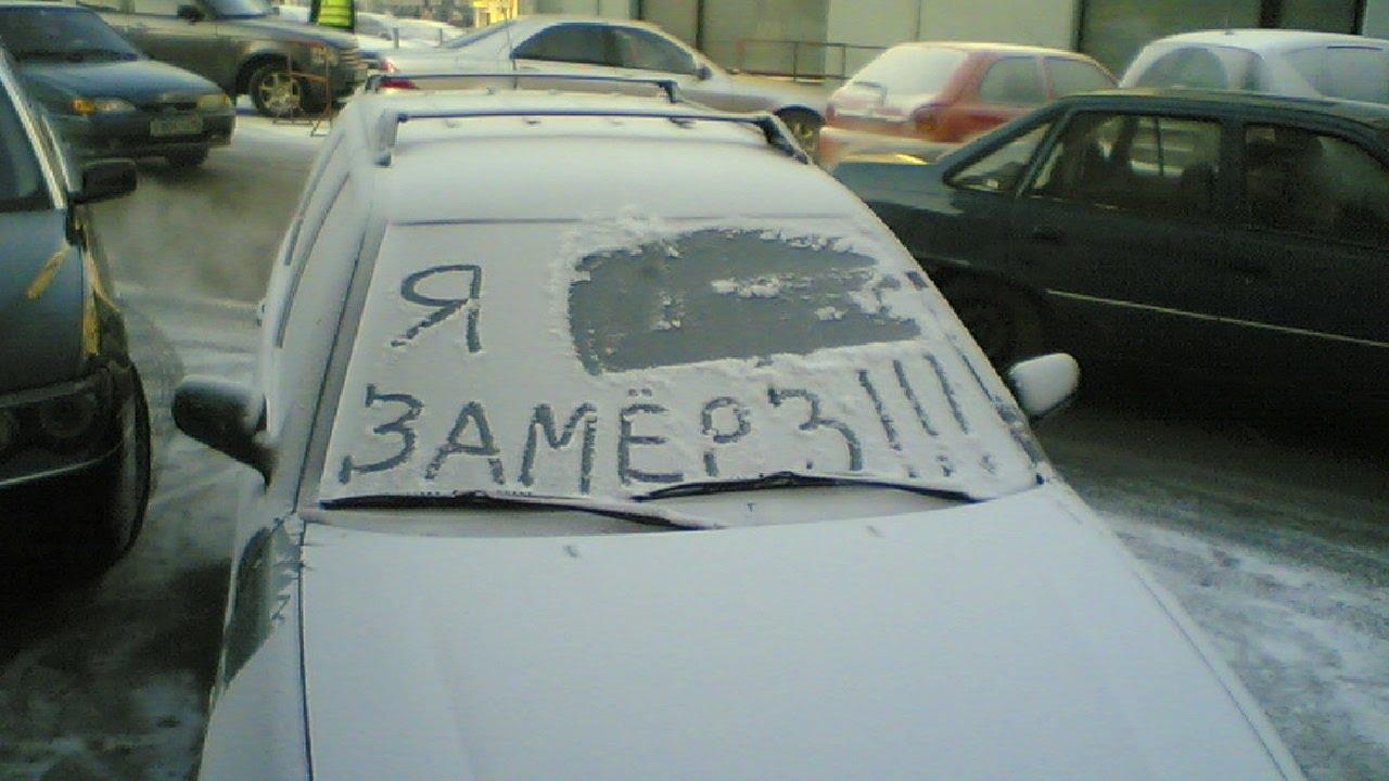 сколько времени нужно прогревать машину зимой
