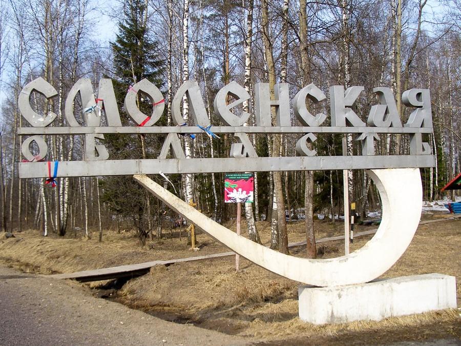Смоленск ритуальные услуги и Смоленская область.