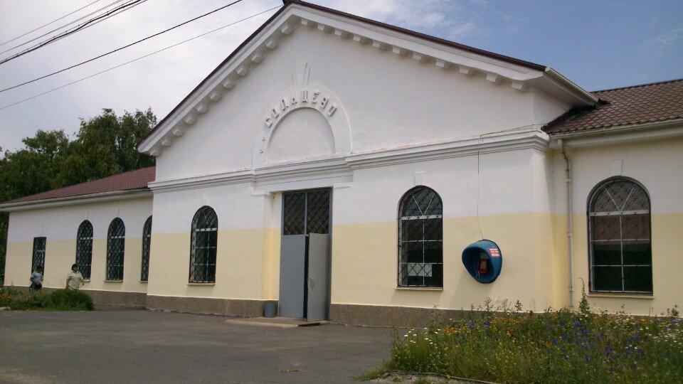 Ж/Д станция в Солнцево Курской области.