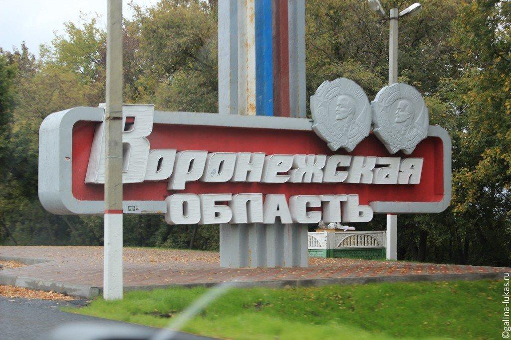 Воронеж ритуальные услуги и Воронежская область.